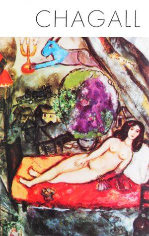 Chagall - Grigore Arbore