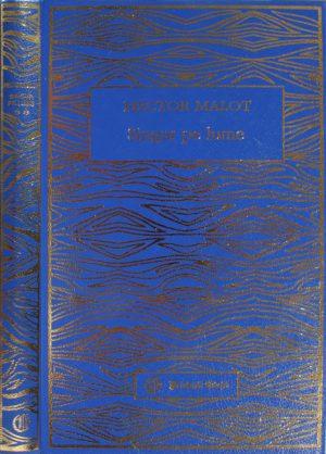Singur pe lume (2 vol.)
