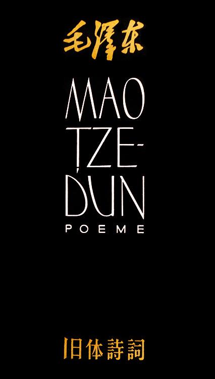 Poeme - Mao Tze-Dun
