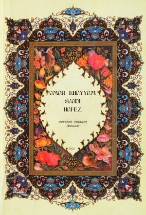 Catrene persane - Omar Khayyam